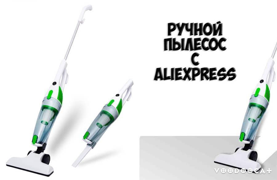 Портативный ручной пылесос Kingva с Алиэкспресс